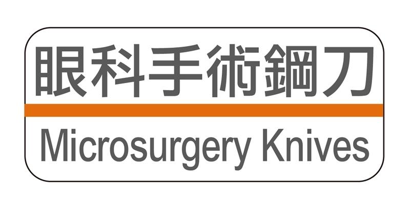 眼科手術鋼刀